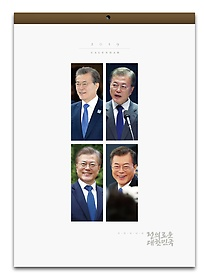 2019 문재인 대통령 벽걸이 달력