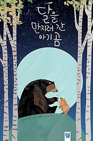 달을 만지러 간 아기 곰