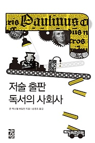 저술 출판 독서의 사회사