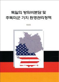 "<font title=""독일의 방위비분담 및 주독미군 기지 환경관리정책"">독일의 방위비분담 및 주독미군 기지 환경...</font>"