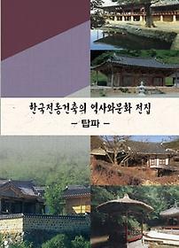 한국전통건축의 역사와 문화 전집 - 탑파