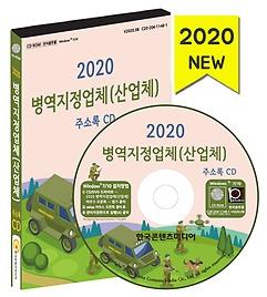 2020 병역지정업체(산업체) 주소록 CD