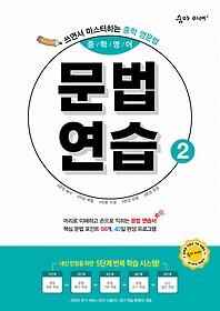숨마쿰라우데 중학영어 문법연습 2