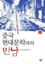 중국 현대문학과의 만남