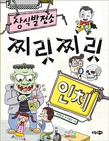 상식 발전소 찌릿찌릿 - 인체
