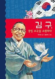 김구, 통일 조국을 소원하다