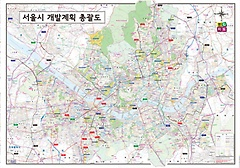 서울시 개발계획 총괄도