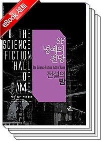 SF 명예의 전당 세트 (전4권)