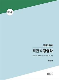 공인노무사 객관식 경영학