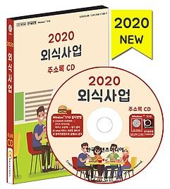 2020 외식사업 주소록 CD