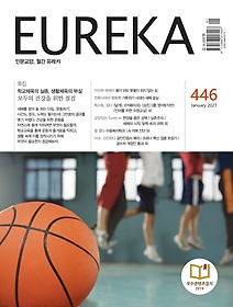 월간 유레카 1월호 446호