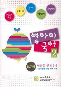 병아리 국어 2 - 한글을 뗀 6,7세
