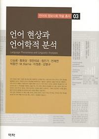 언어 현상과 언어학적 분석