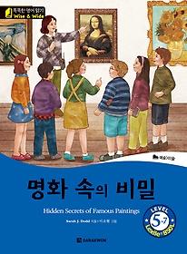 "<font title=""명화 속의 비밀 Hidden Secrets of Famous Paintings"">명화 속의 비밀 Hidden Secrets of Famous ...</font>"