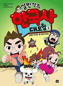 설민석의 한국사 대모험 2