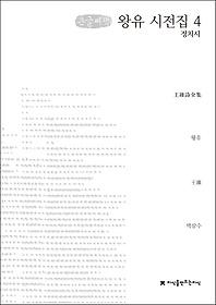 왕유 시전집 4 (큰글씨책)