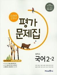 교과서 평가 문제집 중학 국어 2-2 (2019)