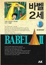 바벨 2세 8