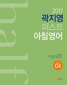 2017 곽지영 퍼스트 아침영어 04