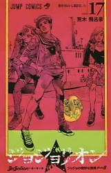 ジョジョリオン(17): ジャンプコミックス