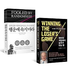 """<font title=""""행운에 속지 마라 + 패자의 게임에서 승자가 되는 법 세트"""">행운에 속지 마라 + 패자의 게임에서 승자...</font>"""