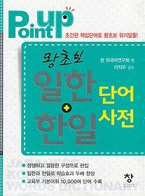 PointUp 왕초보 일한+한일 단어사전