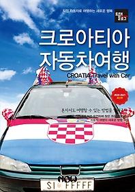 """<font title=""""트래블로그 크로아티아 자동차여행 (2020~2021)"""">트래블로그 크로아티아 자동차여행 (2020~2...</font>"""