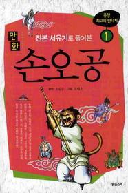 만화 손오공 1