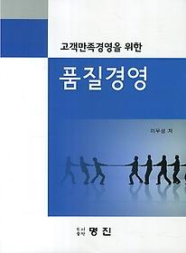 고객만족경영을위한품질경영1