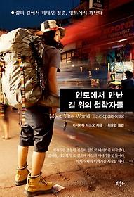 인도에서 만난 길 위의 철학자들  = Meet the world backpackers