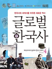 글로벌 한국사 4