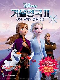"<font title=""겨울왕국2 OST 피아노 연주곡집 Very Easy Ver."">겨울왕국2 OST 피아노 연주곡집 Very Easy ...</font>"