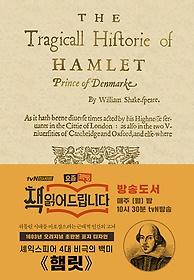 햄릿 - 1603년 오리지널 초판본 표지디자인