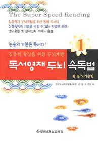 독서영재 두뇌속독법 1