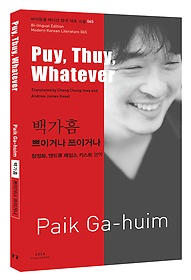 "<font title=""백가흠 - 쁘이거나 쯔이거나 Puy, Thuy, Whatever"">백가흠 - 쁘이거나 쯔이거나 Puy, Thuy, Wh...</font>"