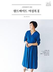 스타일링이 쉬운 핸드메이드 여성복 2