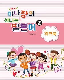 New 하나짱의 신나는 일본어 2 - 워크북