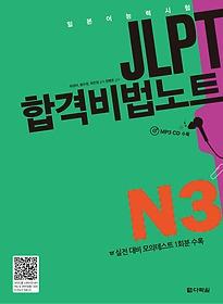 JLPT 합격비법노트 N3