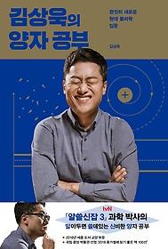 김상욱의 양자 공부