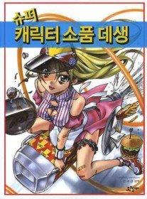 슈퍼 캐릭터 소품 데생