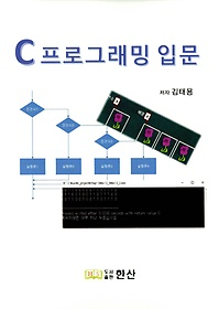 C프로그래밍 입문