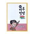 [유료300p] 하루한장 뜯어쓰는 노트