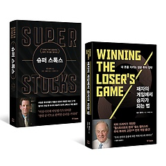 "<font title=""슈퍼 스톡스 + 패자의 게임에서 승자가 되는 법 세트"">슈퍼 스톡스 + 패자의 게임에서 승자가 되...</font>"