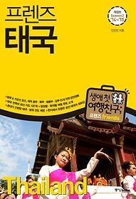 프렌즈 태국 Season 2 (2014~2015)