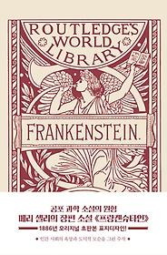 프랑켄슈타인 (초판본)