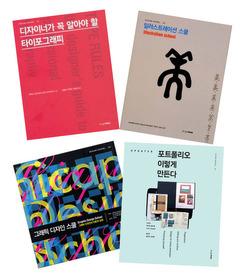 DESIGN SCHOOL 시리즈 패키지 (전 4권)