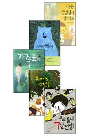 카르페디엠 베스트 소설 패키지 (전5권)