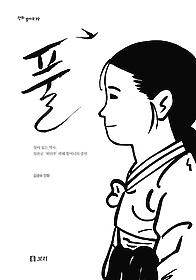 풀 : 살아 있는 역사, 일본군 '위안부' 피해 할머니의 증언