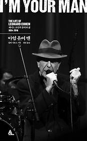 아임 유어 맨 : 레너드 코언의 음악과 삶 : 1934-2016