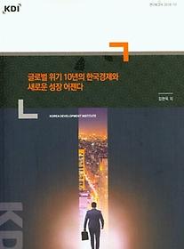 "<font title=""글로벌위기 10년의 한국경제와 새로운 성장 어젠다"">글로벌위기 10년의 한국경제와 새로운 성장...</font>"